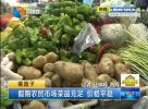 假期农贸市场菜品充足 价格平稳