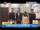 浴城内发现违法行为 四人被行拘