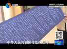 嘆為觀止!射陽書法家用46萬字蠅頭小楷獻禮新中國成立70周年