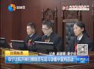 阜宁法院开展扫黑除恶专项斗争集中宣判活动