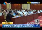 2019滬鹽腎臟病高峰論壇在濱海舉行