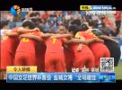 """中国女足世界杯晋级 盐城女将""""全场最佳"""""""
