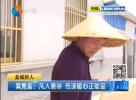 吴克喜:凡人善举 传递暖心正能量