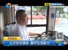 公交安全演練 提升應急能力