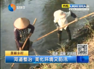 河道整治 美化环境又防汛