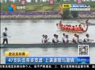 47支队伍挥桨竞渡 上演速度与激情