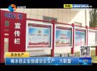 """响水县企业创建安全生产""""大联盟"""""""