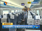 中国铁路有了盐城冠名的动车组列车