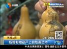 楊蓉和她葫蘆上的烙畫藝術
