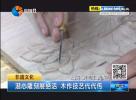 非遗文化 | 潜心雕刻展绝活 木作技艺代代传