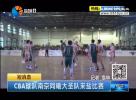 CBA球隊南京同曦大圣隊來鹽比賽