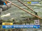 """""""瓢城记忆""""景观带河道漂浮物正在清理"""