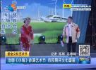 淮劇《小城》參演藝術節 市民期待文化盛宴