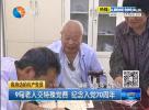 9旬老人交特殊黨費 紀念入黨70周年