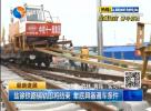 盐徐铁路铺轨即将结束 年底具备通车条件