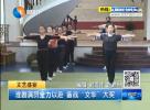 """淮劇演員全力以赴 備戰""""文華""""大獎"""