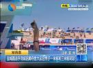 盐城籍选手刘成铭勇夺世大运会男子一米板和三米板双冠