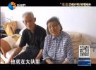 抗战老兵徐维方:热血爱国 甘于平凡
