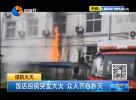 飯店廚房突發大火 眾人齊心撲滅