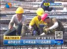 高鐵建設者:在45度高溫下打造高速度