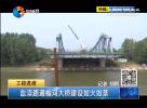 鹽瀆路通榆河大橋建設如火如荼