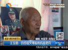 王玉恩:历经战火考验的抗战老兵