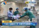 六旬老人胸痛忍三天 心梗发作进医院