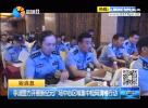 亭湖警方开展新纪元广场中心区域集中梳网清格行动