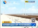 盐徐铁路静态试验进入尾声 9月3号开始联调联试