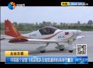 鹽城榮耀!中國首個輕型飛機國家隊在射陽通用機場舉行集訓