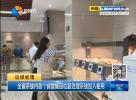 全省系统内首个食堂餐厨垃圾处理系统投入使用