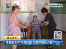 陆春銮:26年帮老扶困 荣登中国好人榜