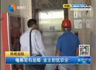 電梯常有故障 業主擔憂安全