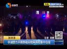 亭湖警方开展群租房梳网清格集中会战