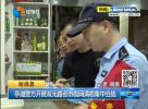 亭湖警方开展双元路夜市梳网清格集中会战