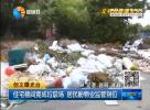 住宅楼间竟成垃圾场  居民盼物业监管到位