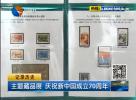 主题藏品展 庆祝新中国成立70周年