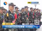 353名新兵启程奔赴军营  从戎报国