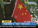 """挂国旗 迎国庆 让""""中国红""""穿梭大街小巷"""