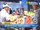 超市卖场农残自检 层层把关保障民生