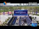 """盐南新河街道""""梳网清格""""大会战出征"""