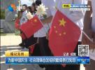 为新中国庆生 社会团体自发组织瞻仰祭扫先烈