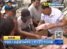 中國好人仇愛清為60歲以上老人送去節日問候