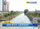 改善区域水质 打造水城绿都