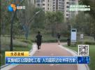 实施城区公园绿化工程 人均面积达12.91平方米