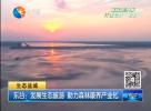 東臺:發展生態旅游  助力森林康養產業化