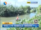 """一条河走了三十年 刘金奎成为江苏""""最美民间河长"""""""