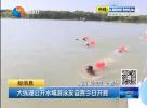 大纵湖公开水域游泳友谊赛今日开赛