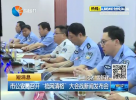 """市公安局召開""""梳網清格""""大會戰新聞發布會"""