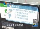 寄往北京快递安检升级 部分物品禁止收寄